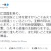 原口一博氏 有害無益 2021年5月6日