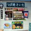 つぼ焼き芋専門店オープン記念日