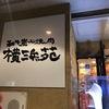 食べログ星★3つ!焼肉食べ放題「横浜苑」に行ってきた