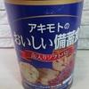 非常食アキモトのパンの缶詰は旨い!