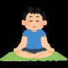 瞑想と悟りに対するぼくの個人的見解
