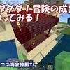 【マイクラ】超・グダグダ!冒険の成果で色々やる! ~キノコ栽培施設とか作ります~ #49