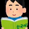 【自己紹介②】韓国語勉強について