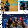 岸田國士戯曲賞受賞作品受賞後初の上演 神里雄大/岡崎藝術座「バルパライソの長い坂をくだる話」@ゲーテ・インスティトゥート東京 東京ドイツ文化センター