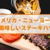 【ニューヨーカーおすすめ】本当に美味しいレストランだけ!ニューヨークのステーキハウス3選