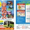平戸千里ヶ浜温泉 ホテル蘭風 平戸市へバス運行 他館宿泊者も利用可 2017年6月9日(金)より 湯快リゾート