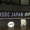 福岡から iOSDC JAPAN 2017 に参加してきました