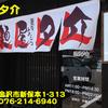 麺屋夕介~2015年5月1杯目~