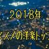 2018年オススメの洋楽トップ5