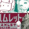 みなもと太郎先生の世界名作劇場、 『ハムレット』(全1巻)を公開しました