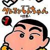 【マンガの話】実は子供向けではなかった、とある人気漫画