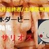 2020年日本ダービー!
