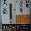 江戸川乱歩「悪人志願」(光文社文庫)