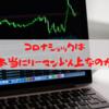 【インデックス投資】コロナショックは本当にリーマンショック以上なのか?
