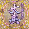 【FGO/ネタバレ注意】「徳川廻天迷宮 大奥」5日目! 第五層のシナリオ最短ルートなど。ついにアレが登場…!