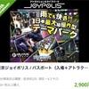 【クーポン】東京ジョイポリスのパスポートを2610円で買って娘のデートに付き合った話