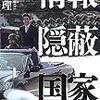 🦋14〗─5─日本の官僚は公文書を改竄・隠蔽する。現代日本人は武士ではない。~No.72No.73No.74 @