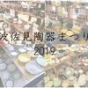 今年もやってきました!!「波佐見陶器まつり」(^0^)【2019年版】