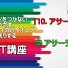 YouTube「10.アサーション~②アサーション権」配信のご案内