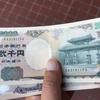 二千円札をゲットしてババを引いちゃった感覚になった