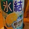 超冷感レモン…