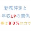 勤務評定と年収UPの関係 ~仕事は80%の力で!~