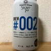 JPB Innovative Brewer SECRET TAP BREW #002