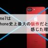 Apple信者の僕でも擁護できないiPhone7の駄目なところ。ぶっちゃけiPhone7はiPhone史上一番の駄作だと思う。