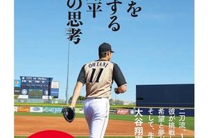 【野球】大谷フィーバー! 語録集「不可能を可能にする大谷翔平120の思考」の重版が決定!