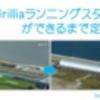 新豊洲Brilliaランニングスタジアムが造られる様子の定点観察動画をアップしました