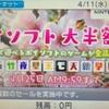 3DSのニンテンドーeショップ更新!ケムコRPG「ドラゴンラピス」が来週配信!ポイソフト大半額祭りなどセールも開催中!