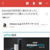 Google Home Miniを買った2日後に、Amazon Echo Dotの招待メールが来た