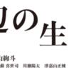満島ひかり主演「海辺の生と死」めっちゃ見たい。