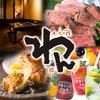 【オススメ5店】高岡(富山)にある創作和食が人気のお店