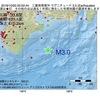 2016年10月20日 00時52分 三重県南東沖でM3.0の地震