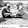 1945年 8月25日 『沖縄人とアメリカ兵』