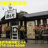 県内カ行(63)~歌志軒金沢桜田店~