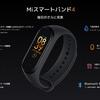 Apple Watchから、日本国内正式販売開始のXiaomi mi smart band4に変更
