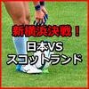 ラグビー日本対スコットランド 開催決定 日本代表の決勝トーナメント進出条件は