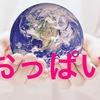 【おっぱい】連載中の乳首が見える一般漫画おすすめ21選★