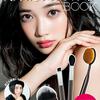 千吉良恵子×MAQUIA 大人のためのブラシメイクBOOKを予約!!