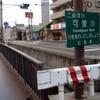 国道2号の榎浦橋