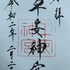 御朱印集め 平安神宮:京都