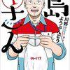 【コンビニ神対応漫画!】癒し系コンビニ漫画「島さん」の感想まとめ!