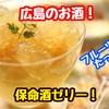 【レシピ】広島のお酒で簡単デザート!保命酒ゼリー!