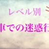 【レベル別】電車での迷惑行為!!〜なぜこういう行為をするのか!〜