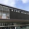 ◆新大阪駅。
