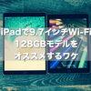 iPadを買うなら9.7インチWi-Fi128GBモデルが断然お得!