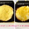 【ミスタードーナツ】チーズタルドを食べてみた