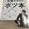 【書評】デザインの思考過程が学べる、佐藤オオキさんの「ボツ本」!デザイナー目指す人には必読!